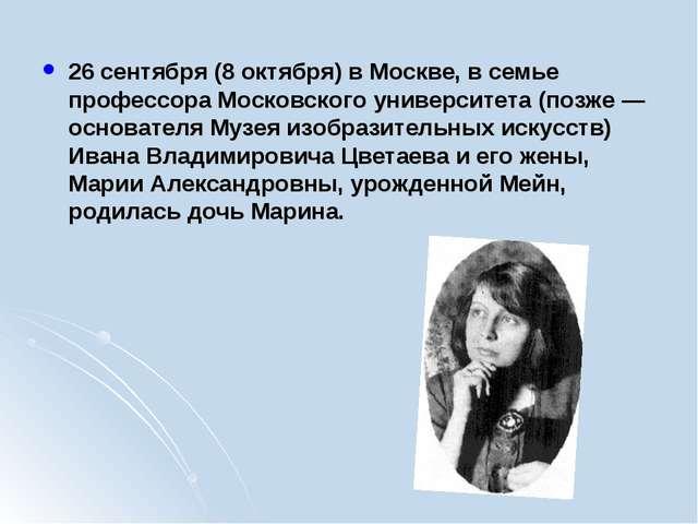 26 сентября (8 октября) в Москве, в семье профессора Московского университета...