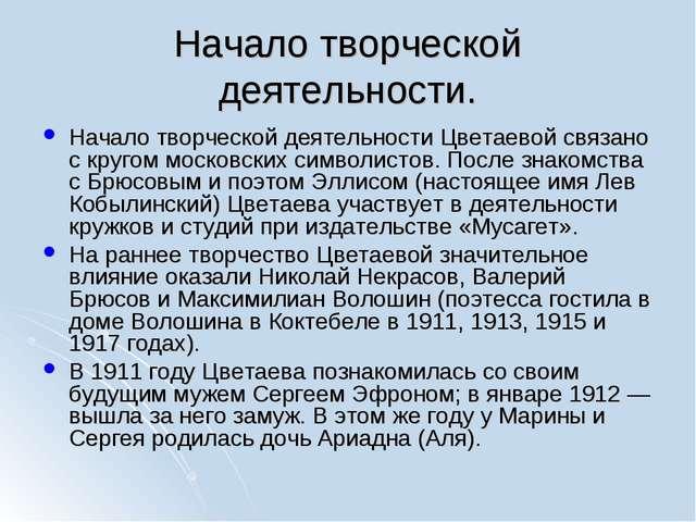 Начало творческой деятельности Цветаевой связано с кругом московских символис...