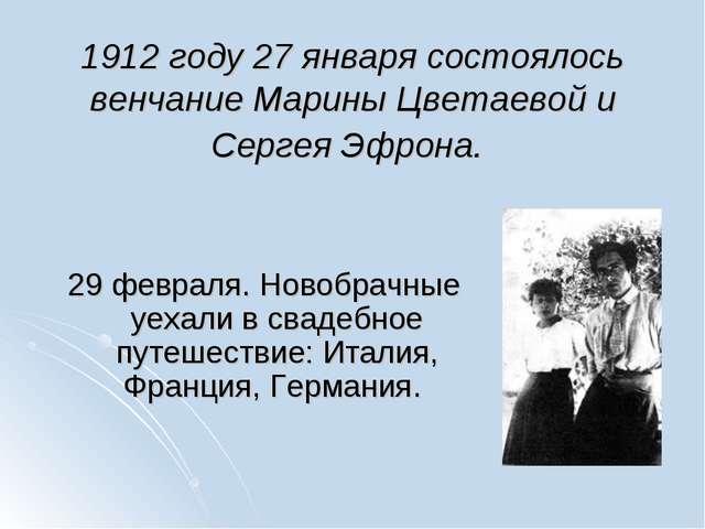 1912 году 27 января состоялось венчание Марины Цветаевой и Сергея Эфрона. 29...