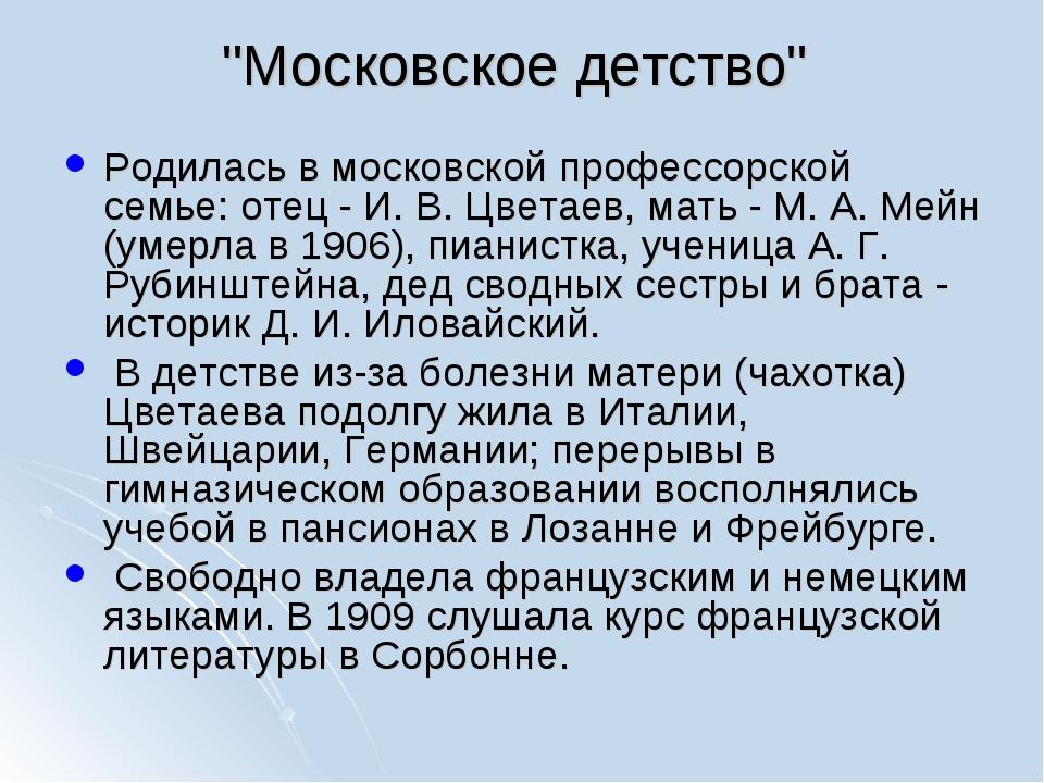 """""""Московское детство"""" Родилась в московской профессорской семье: отец - И. В...."""