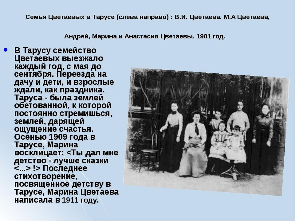 Семья Цветаевых в Тарусе (слева направо) : В.И. Цветаева. М.А Цветаева, Андре...