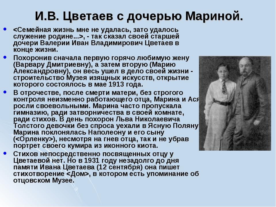 И.В. Цветаев с дочерью Мариной. , - так сказал своей старшей дочери Валерии И...