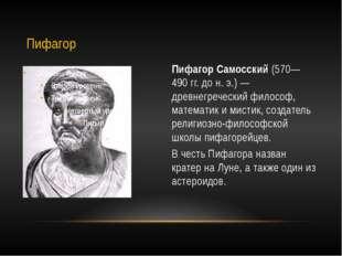 Пифагор Самосский (570—490 гг. до н. э.) — древнегреческий философ, математик