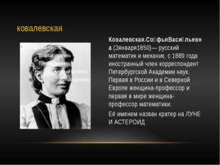 Ковалевская.Со́фьяВаси́льевна (3января1850)— русский математик и механик, с 1