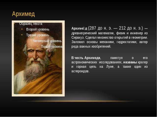 Архиме́д (287 до н. э. — 212 до н. э.) — древнегреческий математик, физик и и...