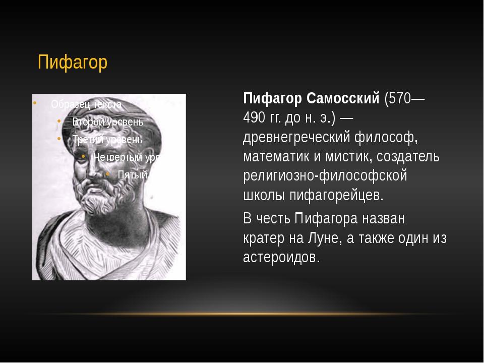 Пифагор Самосский (570—490 гг. до н. э.) — древнегреческий философ, математик...