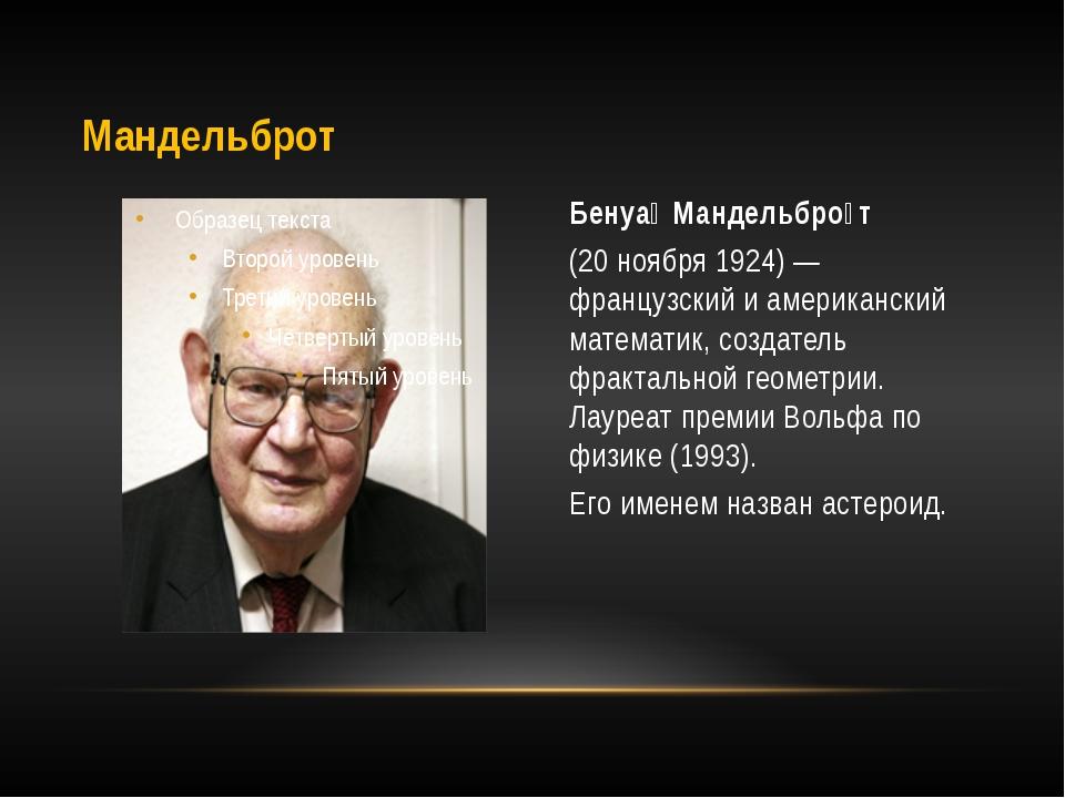 Бенуа́ Мандельбро́т (20 ноября 1924) — французский и американский математик,...