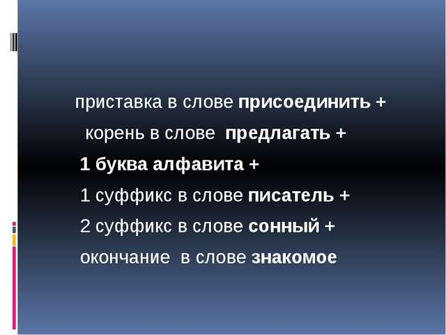 приставка в слове присоединить + корень в слове предлагать + 1 буква алфавит...