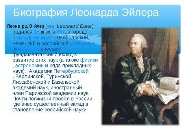 Биография Леонарда Эйлера Леона́рд Э́йлер(нем.Leonhard Euler) родился15ап...