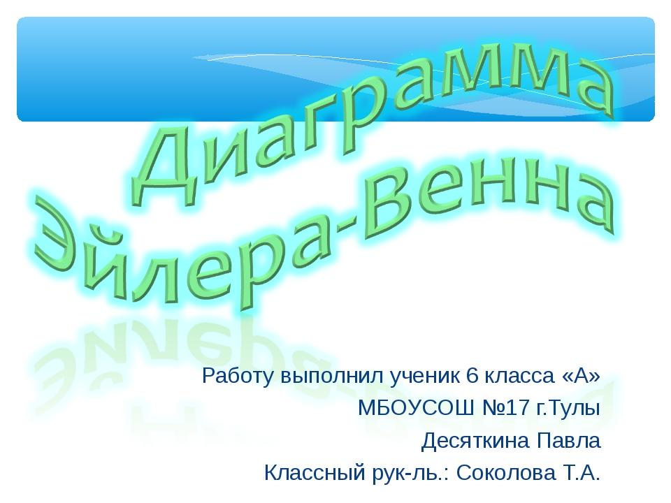 Работу выполнил ученик 6 класса «А» МБОУСОШ №17 г.Тулы Десяткина Павла Классн...