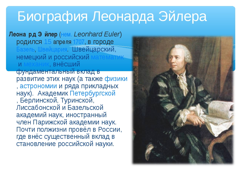 the life education and achievements of mathematician leonhard euler Leonhard euler was a great mathematician whose achievements are still remembered today the big eight leonhard euler was very successful and very well known part of the reason people listened to him was because he was a man when euler was alive it was not common for women to be educated or to be mathematicians.