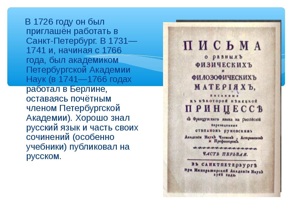 В 1726 году он был приглашён работать в Санкт-Петербург. В 1731—1741 и, начи...