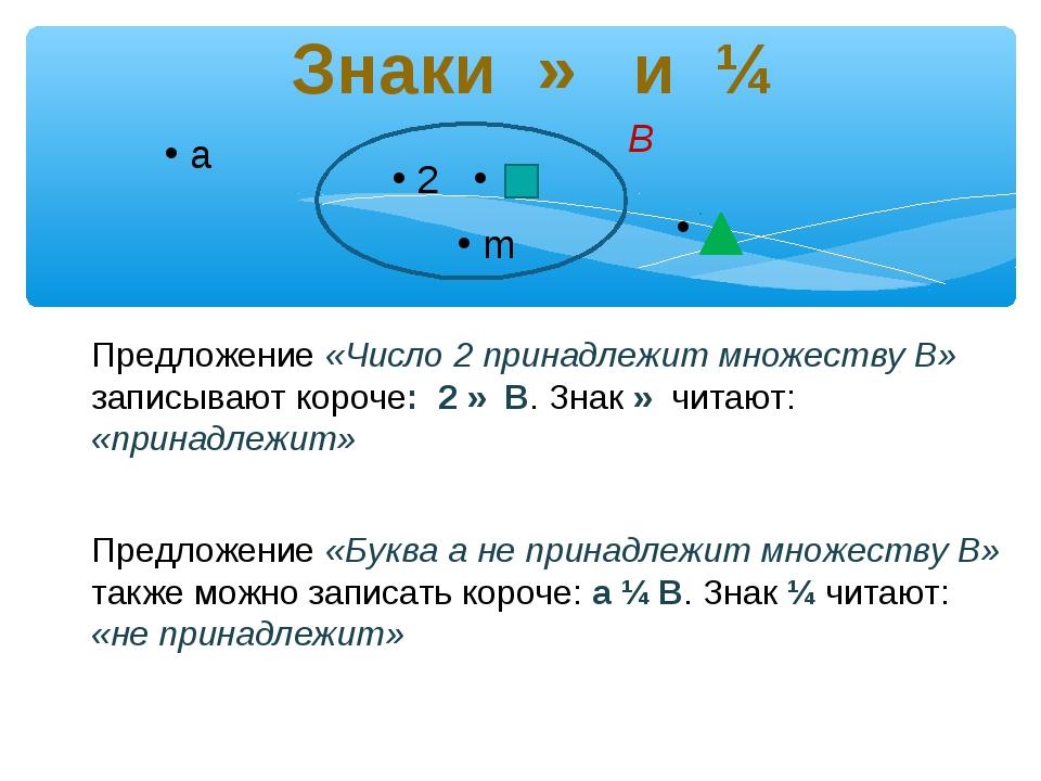Знаки ∈ и ∉ a 2 m Предложение «Число 2 принадлежит множеству В» записывают к...