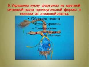 9. Украшаем куклу фартуком из цветной ситцевой ткани прямоугольной формы и по