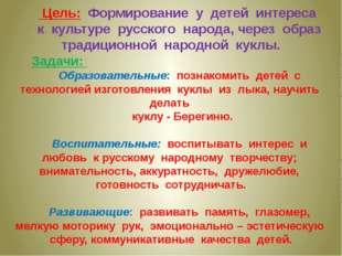 Цель: Формирование у детей интереса к культуре русского народа, через образ