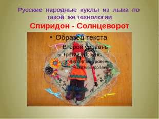 Русские народные куклы из лыка по такой же технологии Спиридон - Солнцеворот