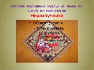 Русские народные куклы из лыка по такой же технологии Неразлучники