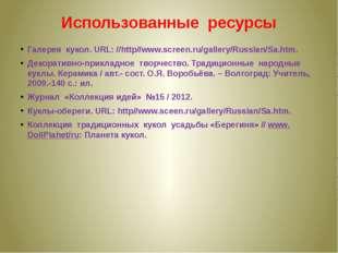 Использованные ресурсы Галерея кукол. URL: //http//www.screen.ru/gallery/Russ