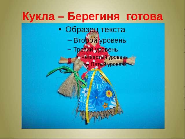Кукла – Берегиня готова