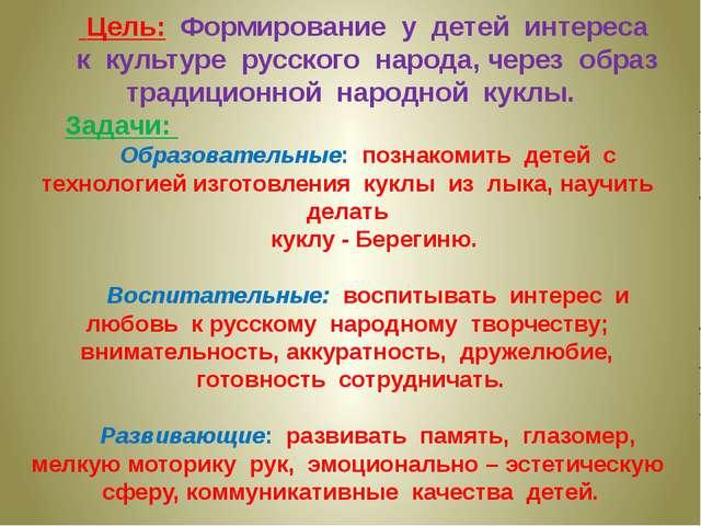 Цель: Формирование у детей интереса к культуре русского народа, через образ...