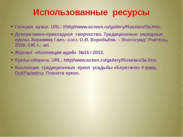 Использованные ресурсы Галерея кукол. URL: //http//www.screen.ru/gallery/Russ...