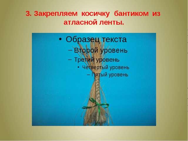 3. Закрепляем косичку бантиком из атласной ленты.