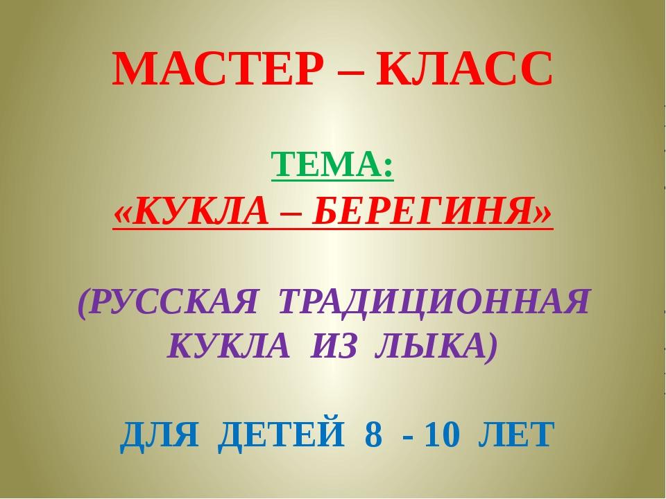 МАСТЕР – КЛАСС ТЕМА: «КУКЛА – БЕРЕГИНЯ» (РУССКАЯ ТРАДИЦИОННАЯ КУКЛА ИЗ ЛЫКА)...