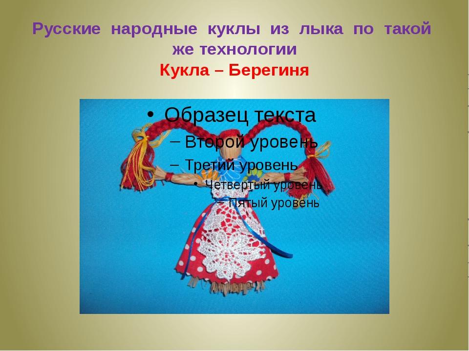Русские народные куклы из лыка по такой же технологии Кукла – Берегиня