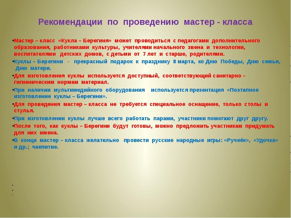Рекомендации по проведению мастер - класса   Мастер – класс «Кукла – Береги...