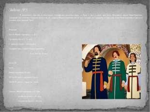 Задача № 5 В некотором царстве, в некотором государстве жил-был царь, и бы