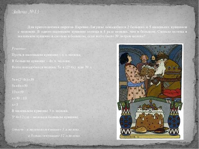 Задача № 13 Для приготовления пирогов Царевне-Лягушке понадобится 2 боль...
