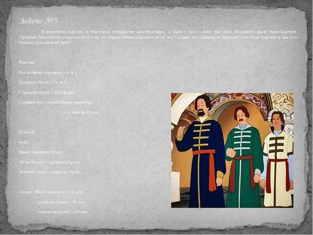 Задача № 5 В некотором царстве, в некотором государстве жил-был царь, и бы...