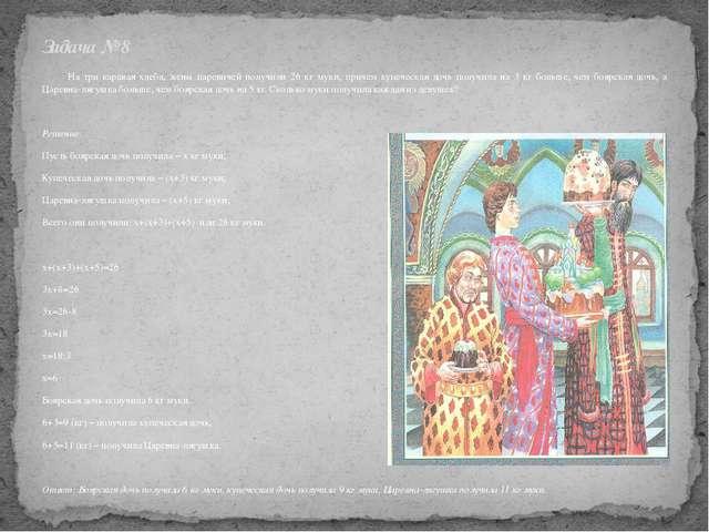 На три каравая хлеба, жены царевичей получили 26 кг муки, причем купеческая...