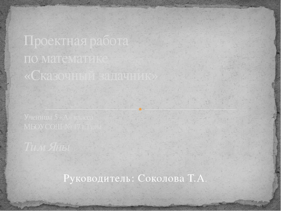 Руководитель: Соколова Т.А. Проектная работа по математике «Сказочныйзадачни...