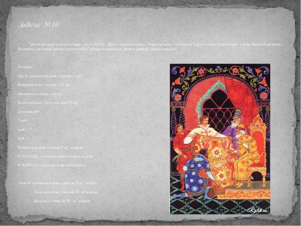 Задача № 10 Три снохи царя соткали ковры – всего 63 м2. Жена старшего сына...