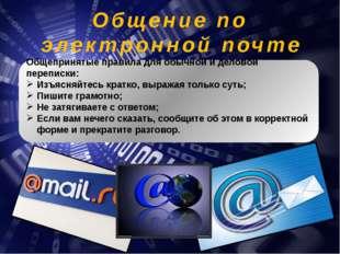 Общение по электронной почте Общепринятые правила для обычной и деловой переп