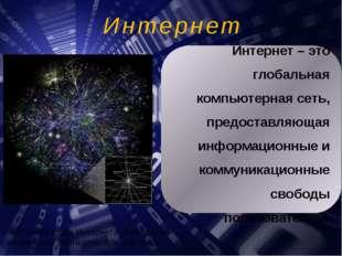 Интернет – это глобальная компьютерная сеть, предоставляющая информационные и