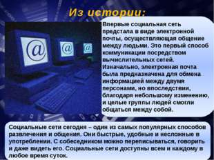 Впервые социальная сеть предстала в виде электронной почты, осуществляющая об