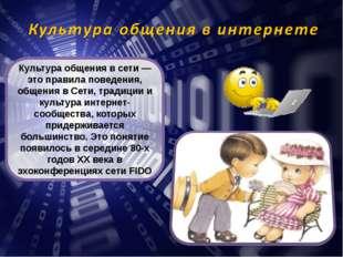 Культура общения в сети — это правила поведения, общения в Сети, традиции и к