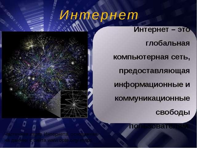 Интернет – это глобальная компьютерная сеть, предоставляющая информационные и...