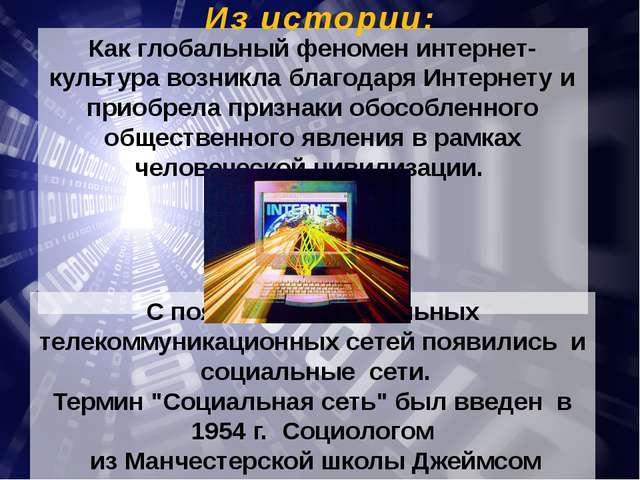 Как глобальный феномен интернет-культура возникла благодаря Интернету и приоб...