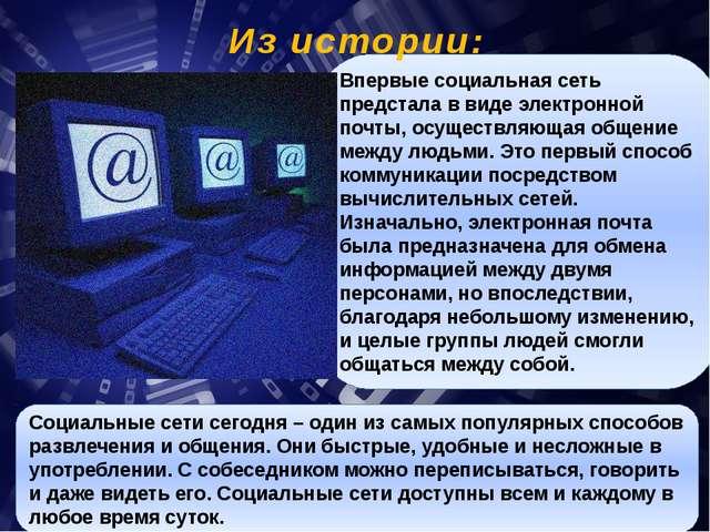 Впервые социальная сеть предстала в виде электронной почты, осуществляющая об...