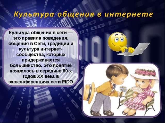 Культура общения в сети — это правила поведения, общения в Сети, традиции и к...