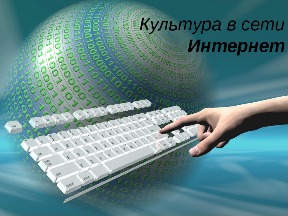 Культура в сети Интернет