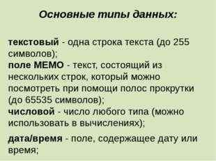 Основные типы данных: текстовый - одна строка текста (до 255 символов); поле