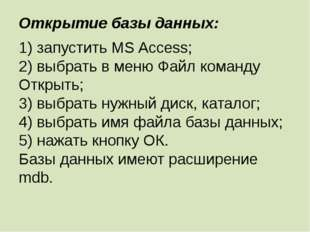 Открытие базы данных: 1) запустить MS Access; 2) выбрать в меню Файл команду