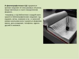 В фактографических БД содержатся краткие сведения об описываемых объектах, пр