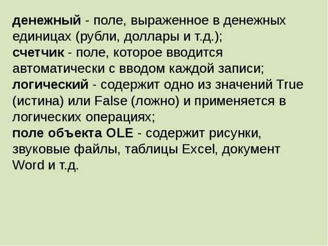 денежный - поле, выраженное в денежных единицах (рубли, доллары и т.д.); счет...