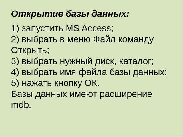 Открытие базы данных: 1) запустить MS Access; 2) выбрать в меню Файл команду...