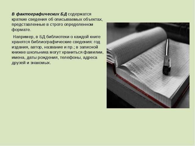 В фактографических БД содержатся краткие сведения об описываемых объектах, пр...